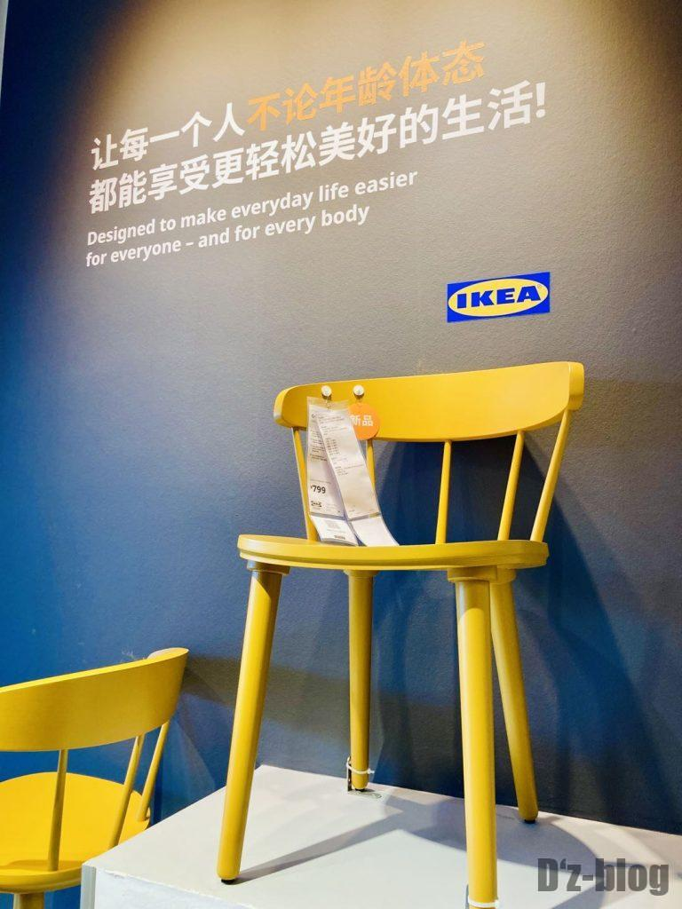 上海IKEA CITY IKEAのメッセージ