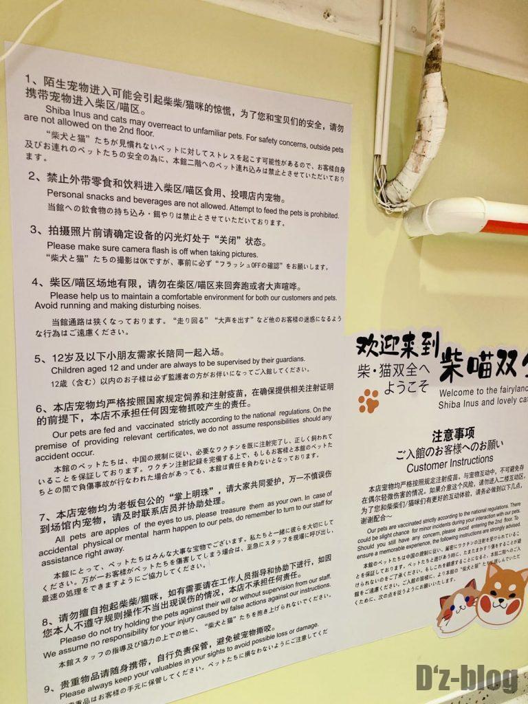 上海柴猫双全 店内説明