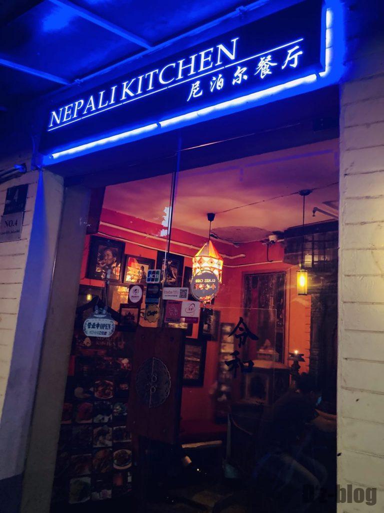上海ネパールキッチン外観
