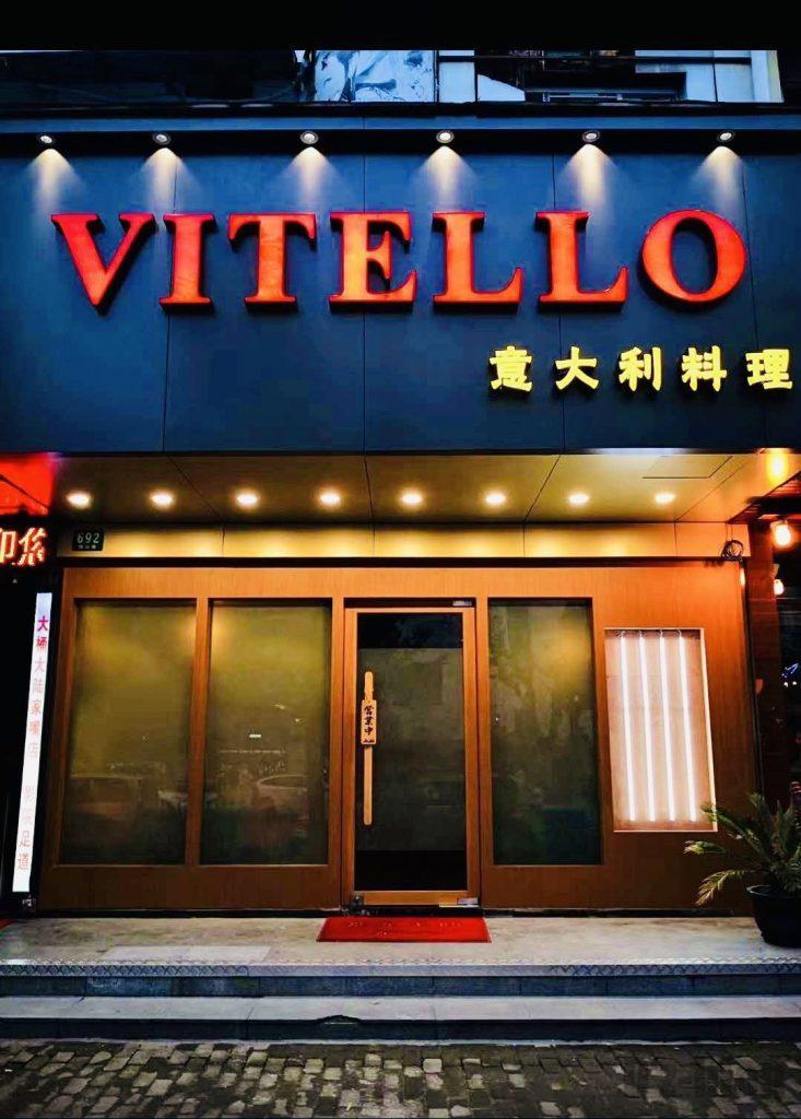 上海ビッテロ店舗正面