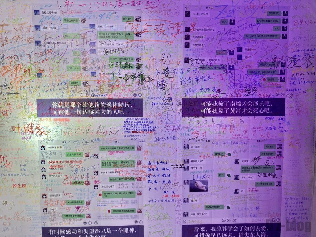 上海失恋博物館微信メールでのやり取り