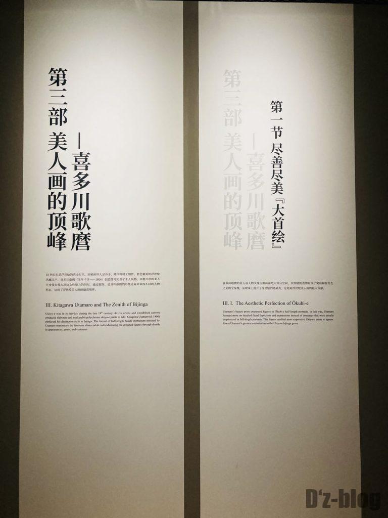 上海浮世絵について