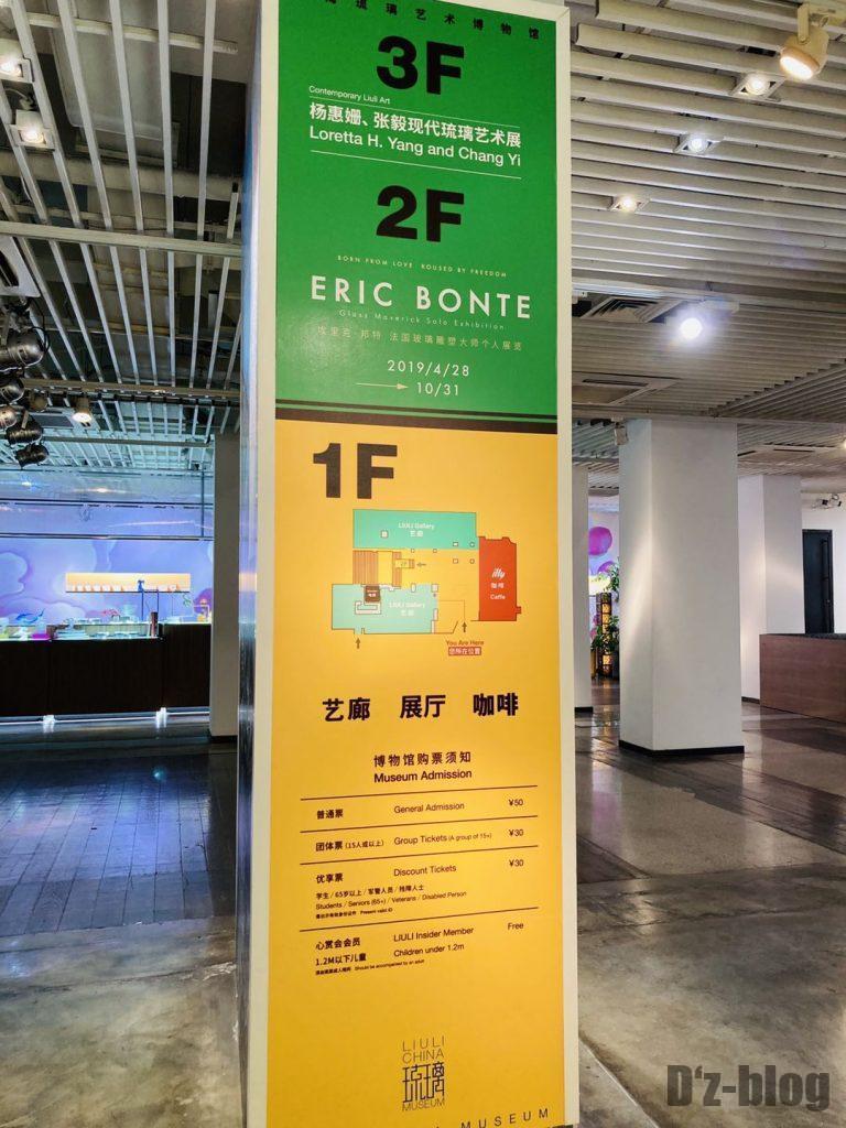 上海琉璃芸術博物館案内板