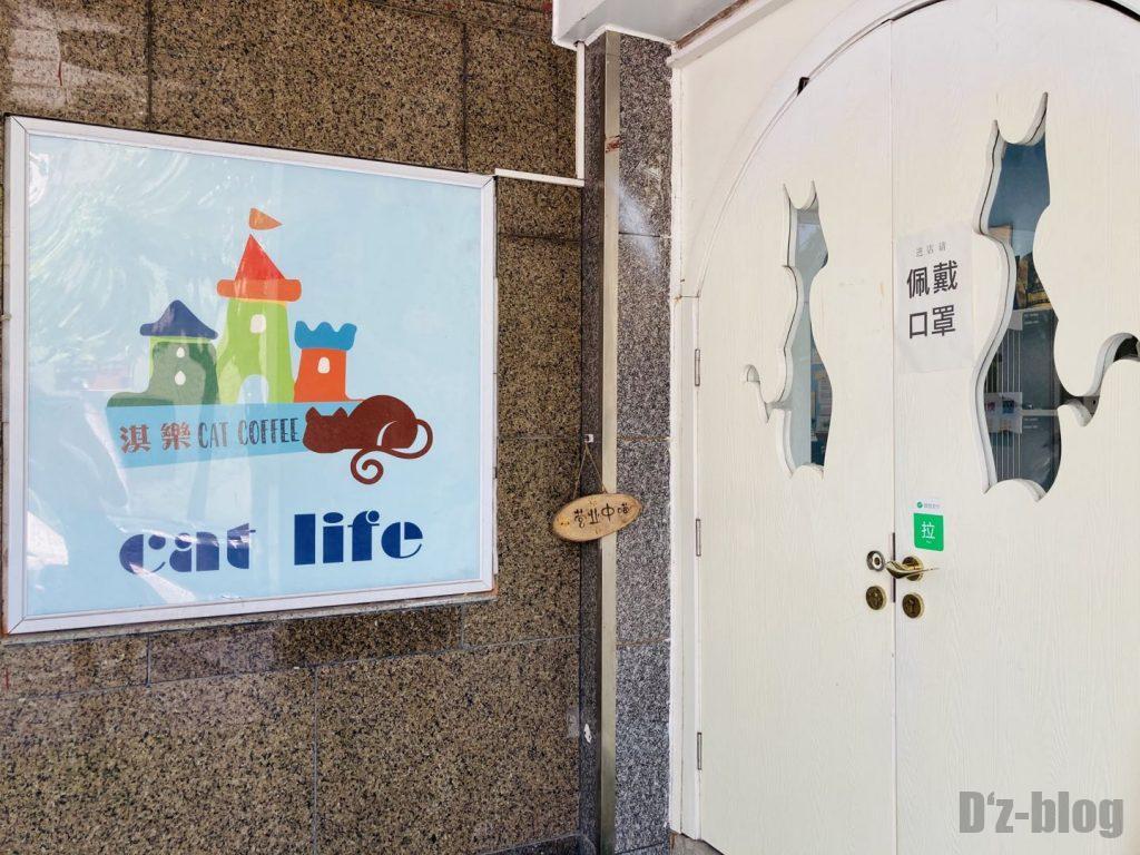 上海淇乐猫咪咖啡 入口
