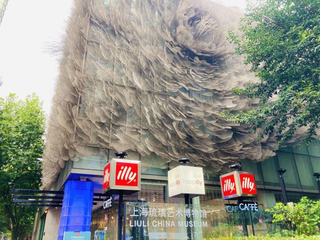 上海琉璃芸術博物館外観