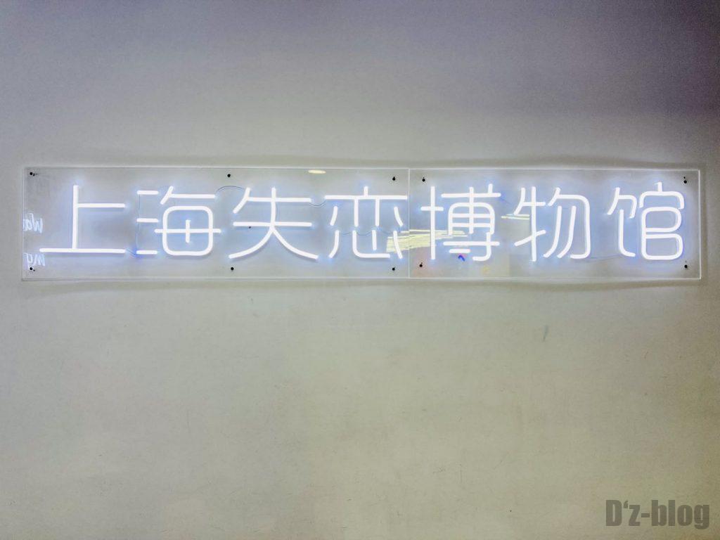 上海失恋博物館看板