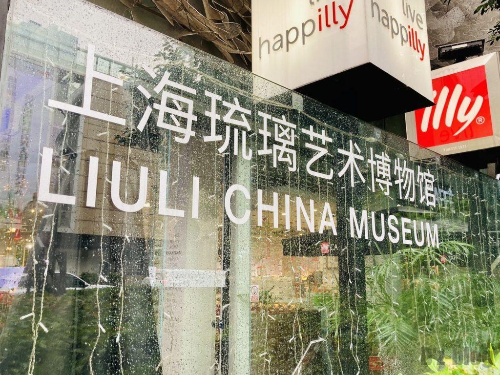 上海琉璃芸術博物館外看板