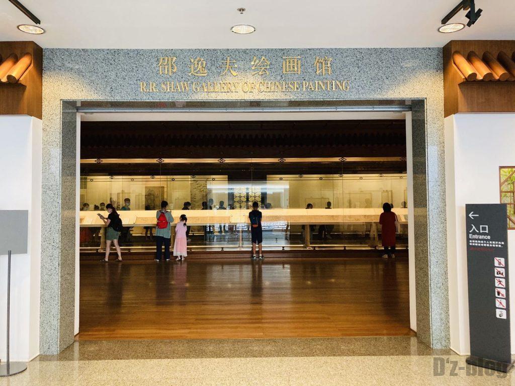 上海博物館絵画館