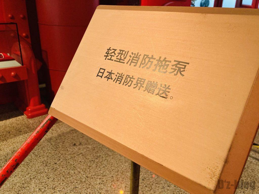 上海公安博物館 日本からプレゼントの消防機器