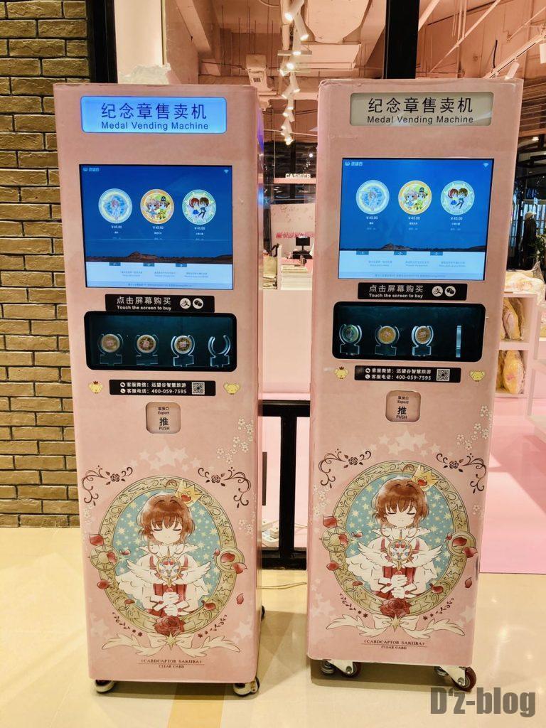 上海大悦城カードキャプター・さくら記念コイン