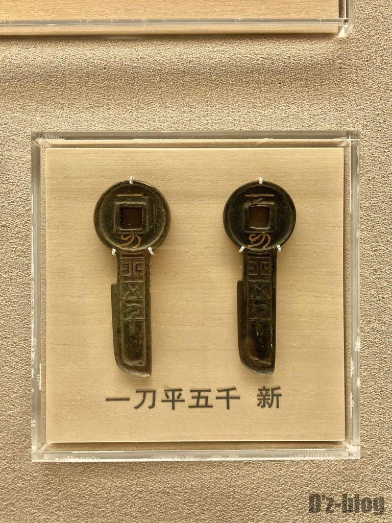 上海博物館一刀平五千 新