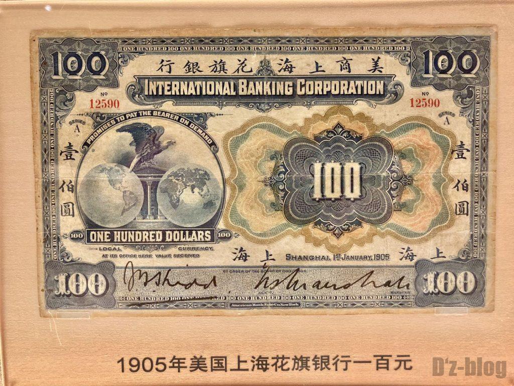 上海博物館米国上海花旗銀行100元