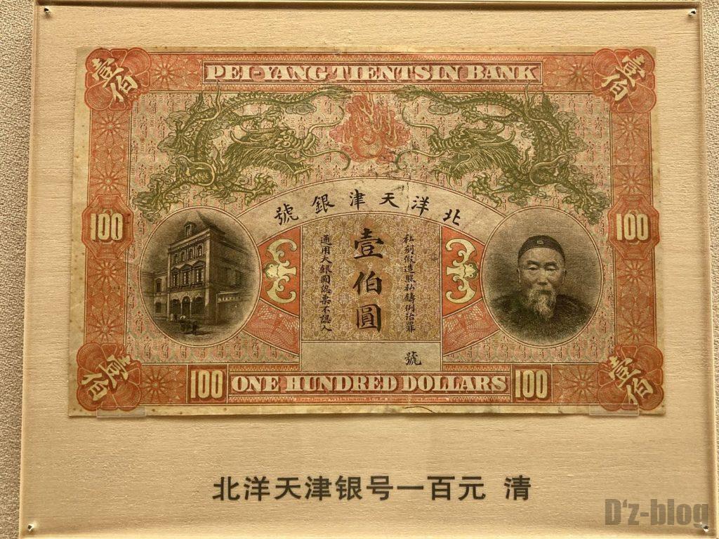 上海博物館北洋天津銀号100元