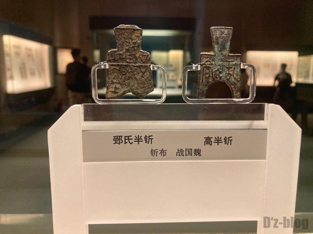 上海博物館戦国魏貨幣