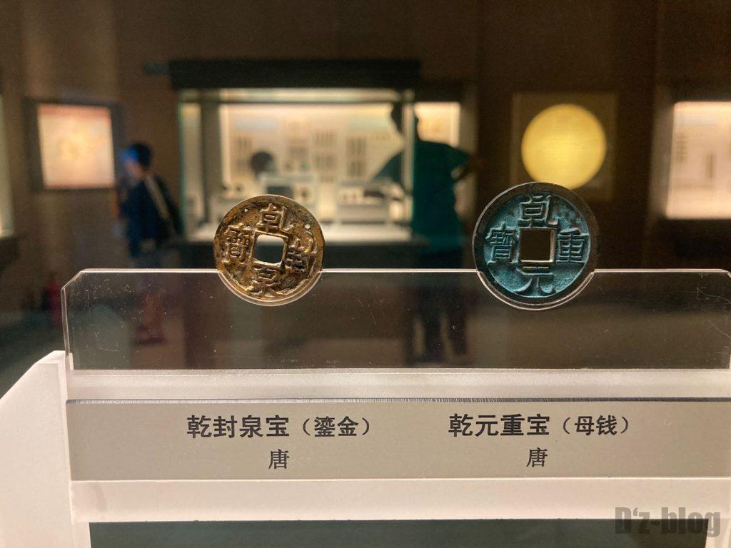 上海博物館唐銭