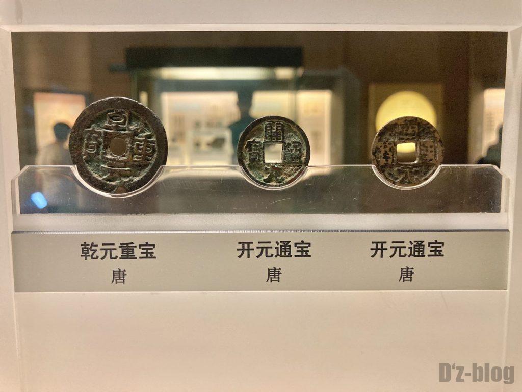 上海博物館唐の重宝通宝