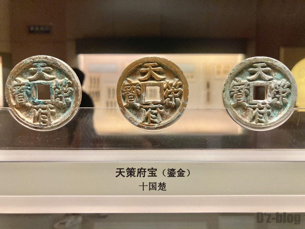 上海博物館十国楚府宝