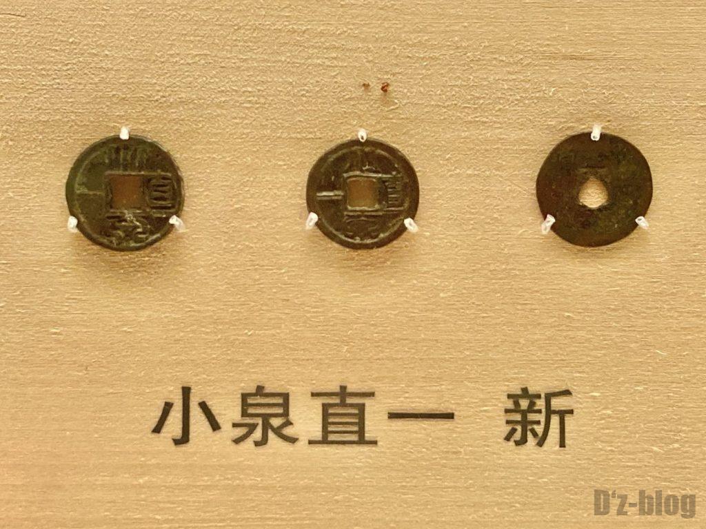 上海博物館小泉直一 新