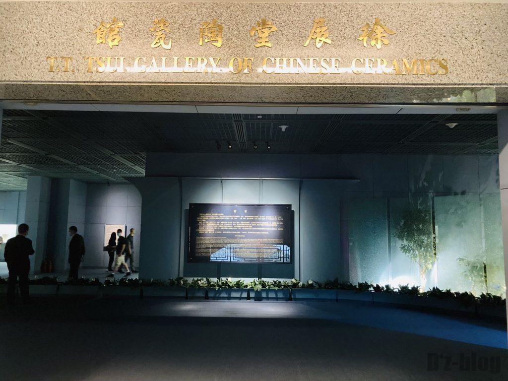 上海博物館陶器館