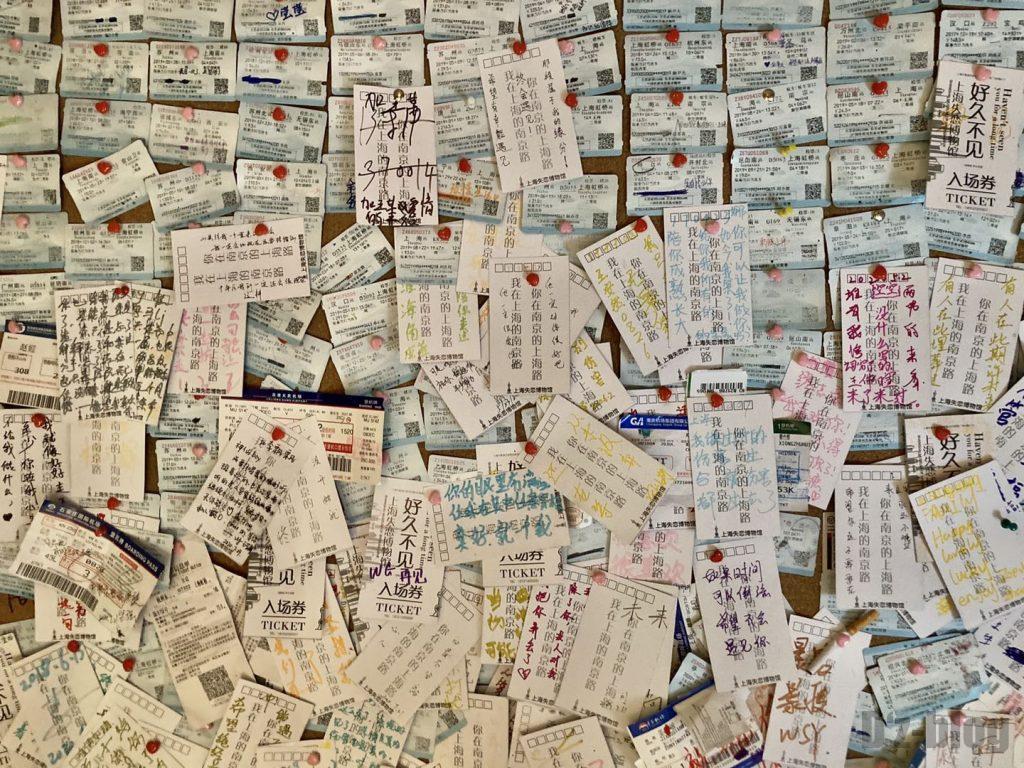 上海失恋博物館メッセージと新幹線のチケット