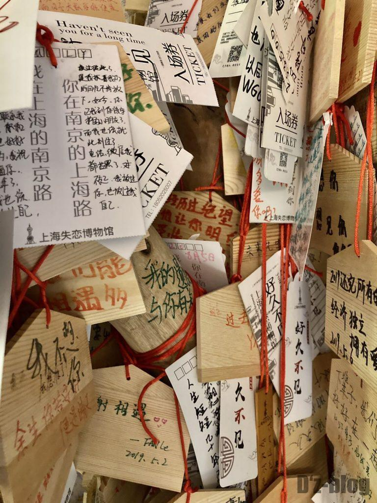 上海失恋博物館大量の絵馬