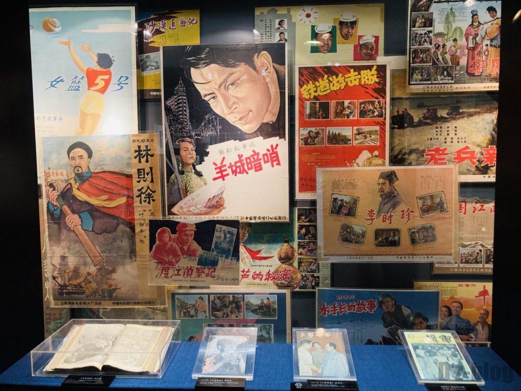 上海映画博物館映画ポスター