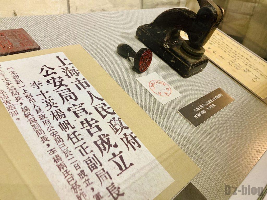 上海公安博物館 公安ハンコ