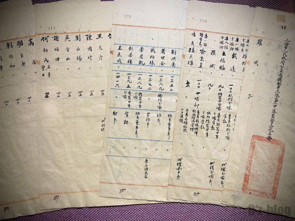 上海公安博物館 名簿と記録