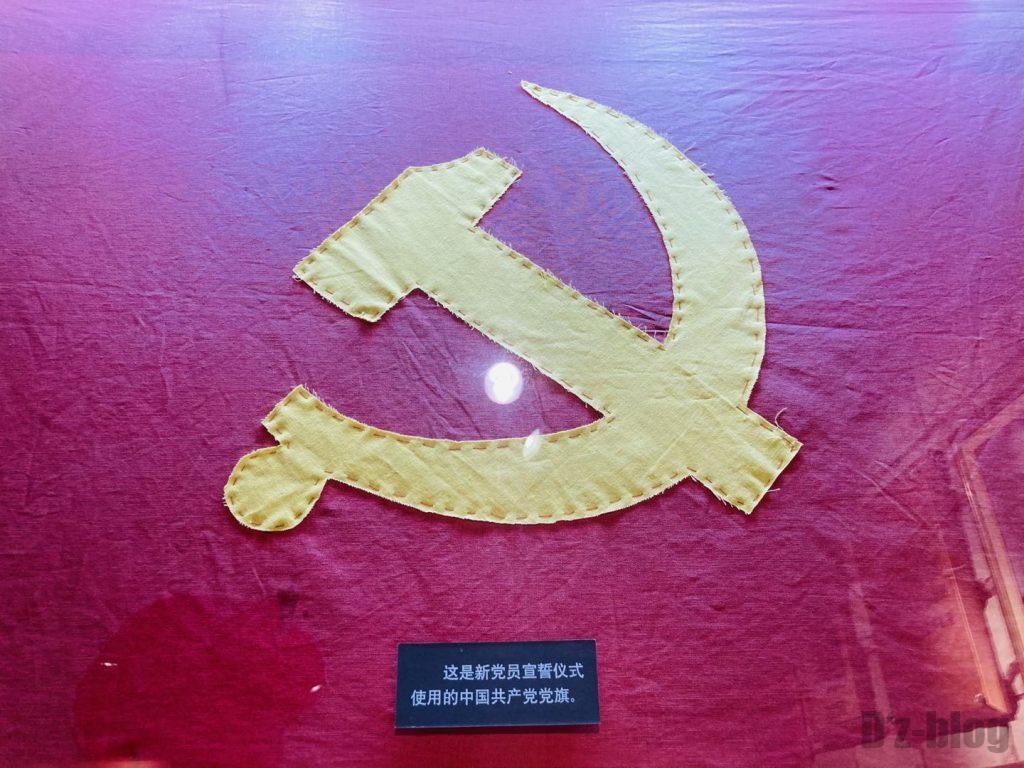 上海公安博物館 宣誓儀式の旗