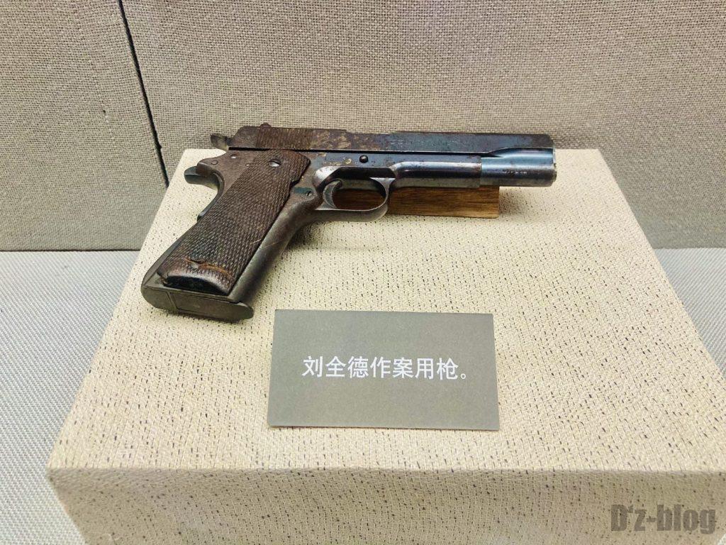 上海公安博物館 案用銃