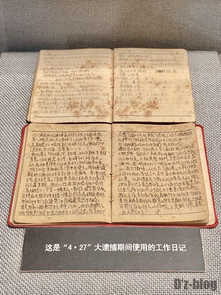 上海公安博物館 大逮捕期間使用の仕事日記