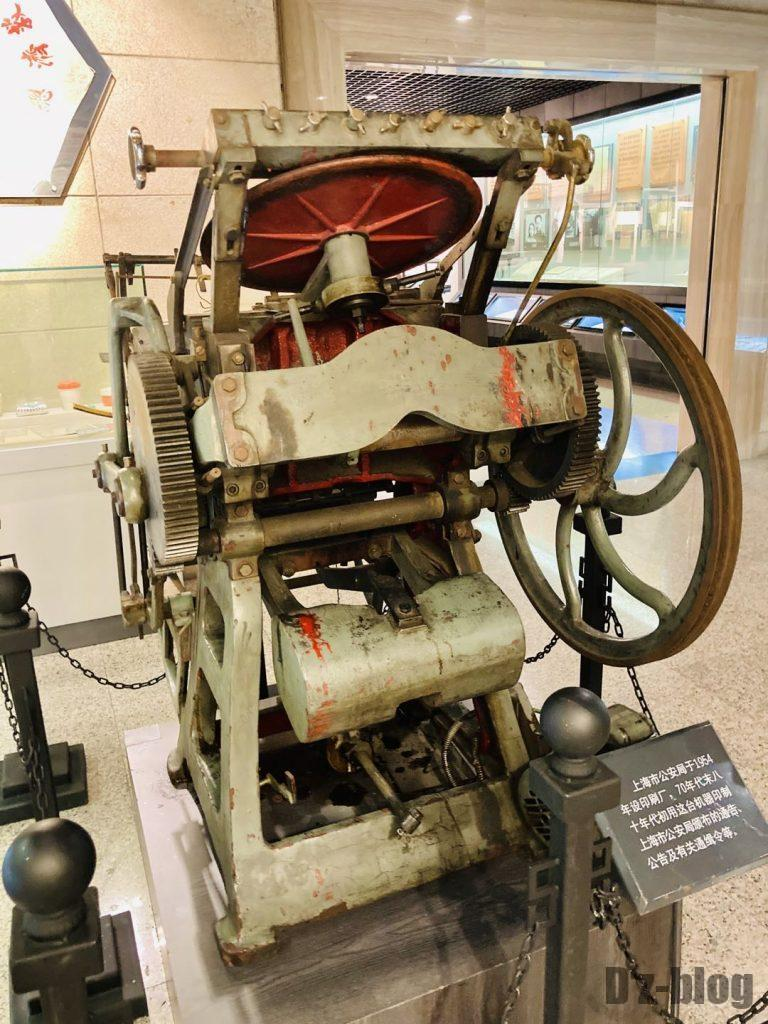 上海公安博物館 印刷機