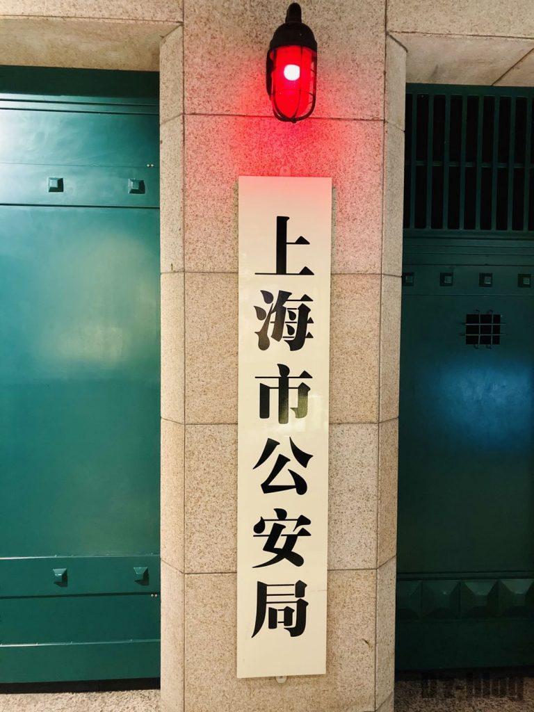 上海公安博物館 上海市公安局