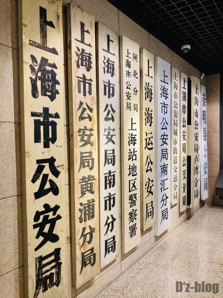 上海公安博物館 各分局看板
