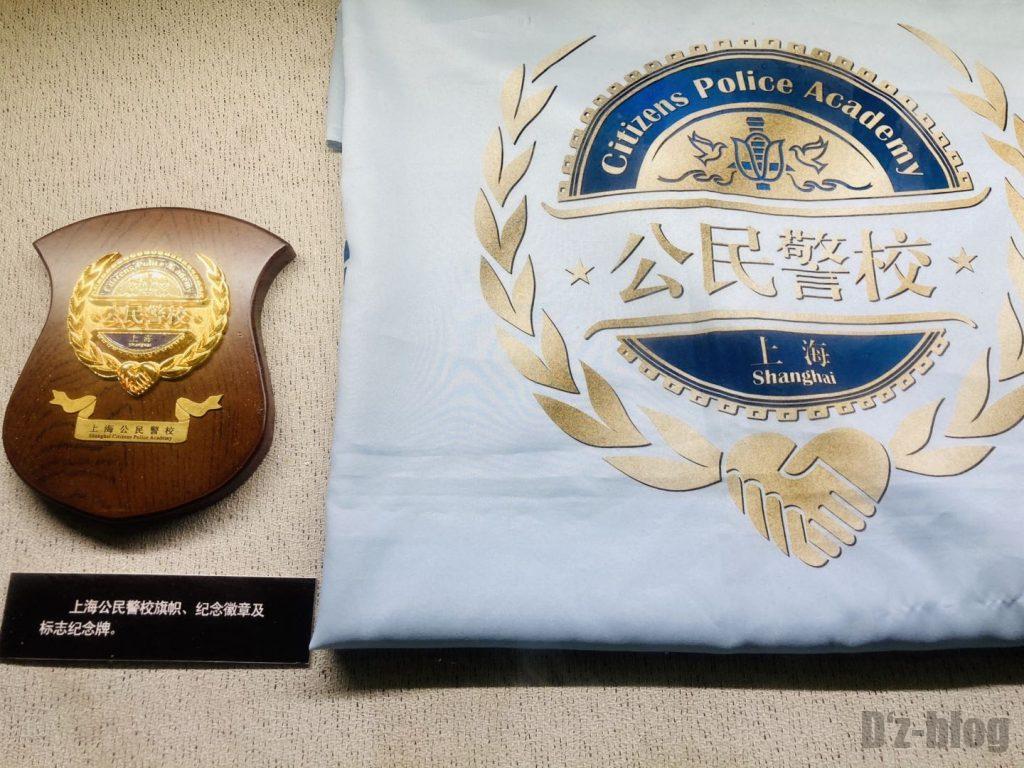 上海公安博物館 警察学校記念品