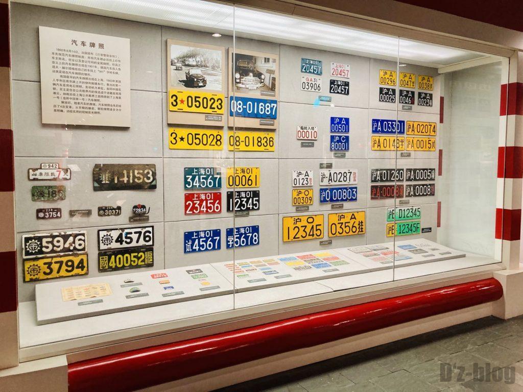 上海公安博物館 ナンバープレート