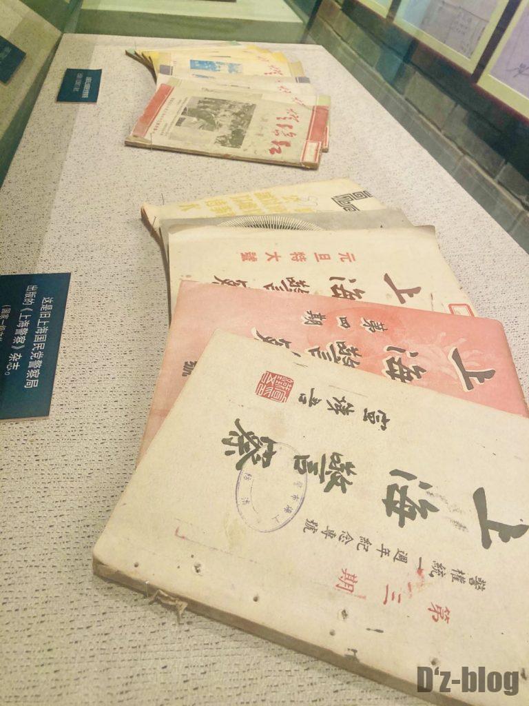 上海公安博物館 上海警察記録
