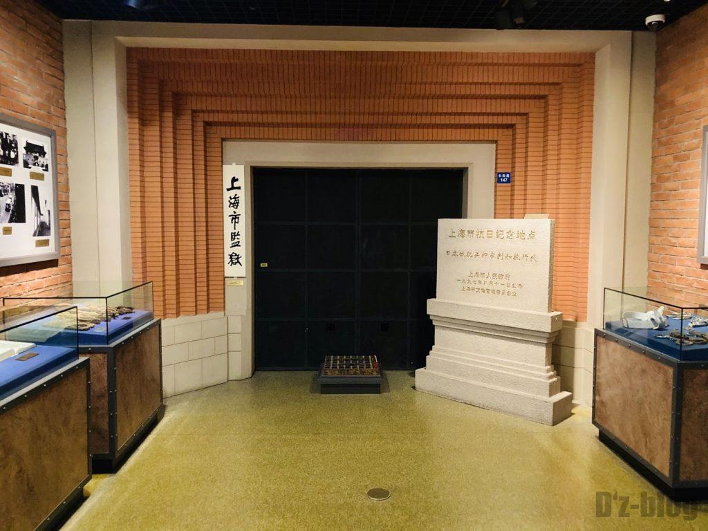 上海公安博物館 上海市監獄