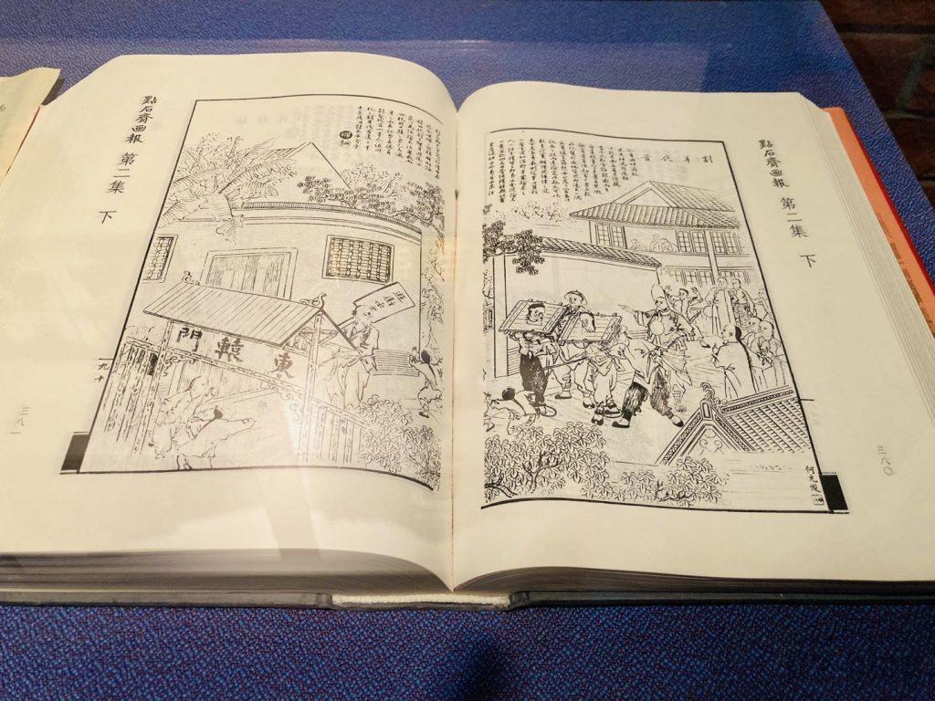 上海公安博物館 罪人についての冊子