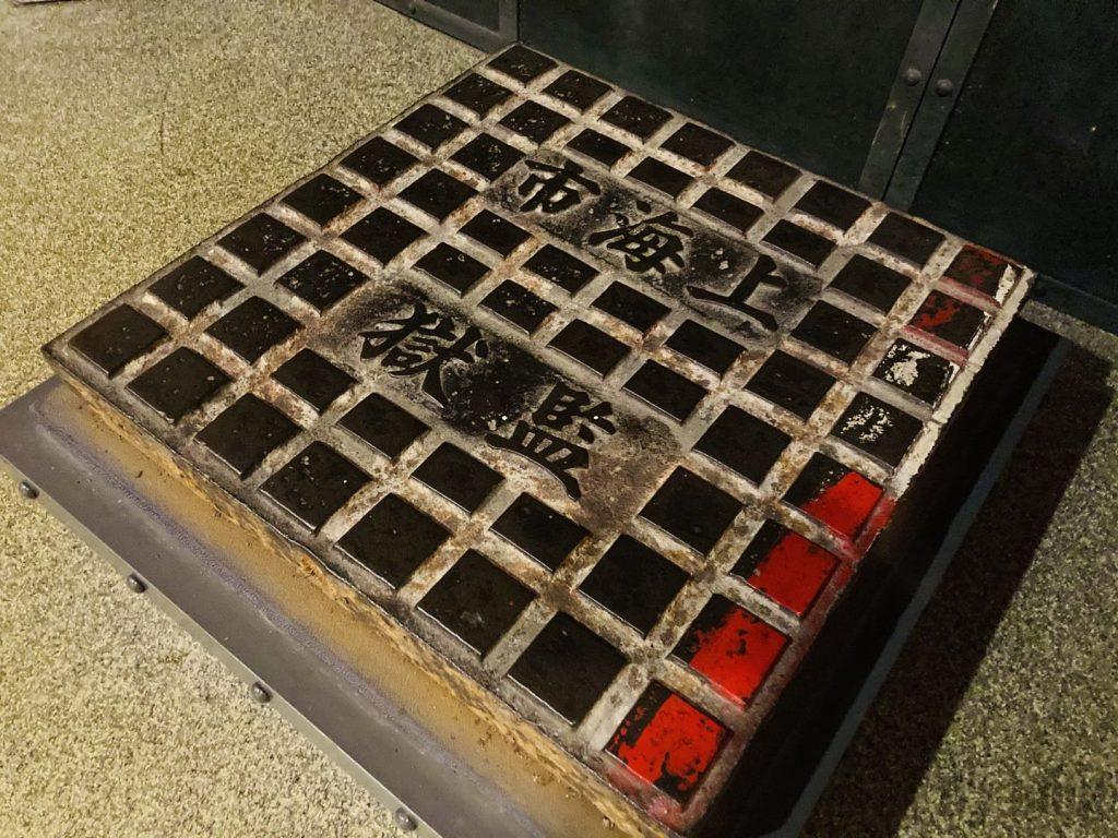 上海公安博物館 上海市監獄マンホール