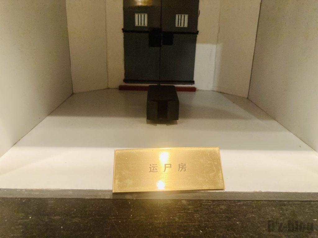 上海公安博物館 遺体処置房