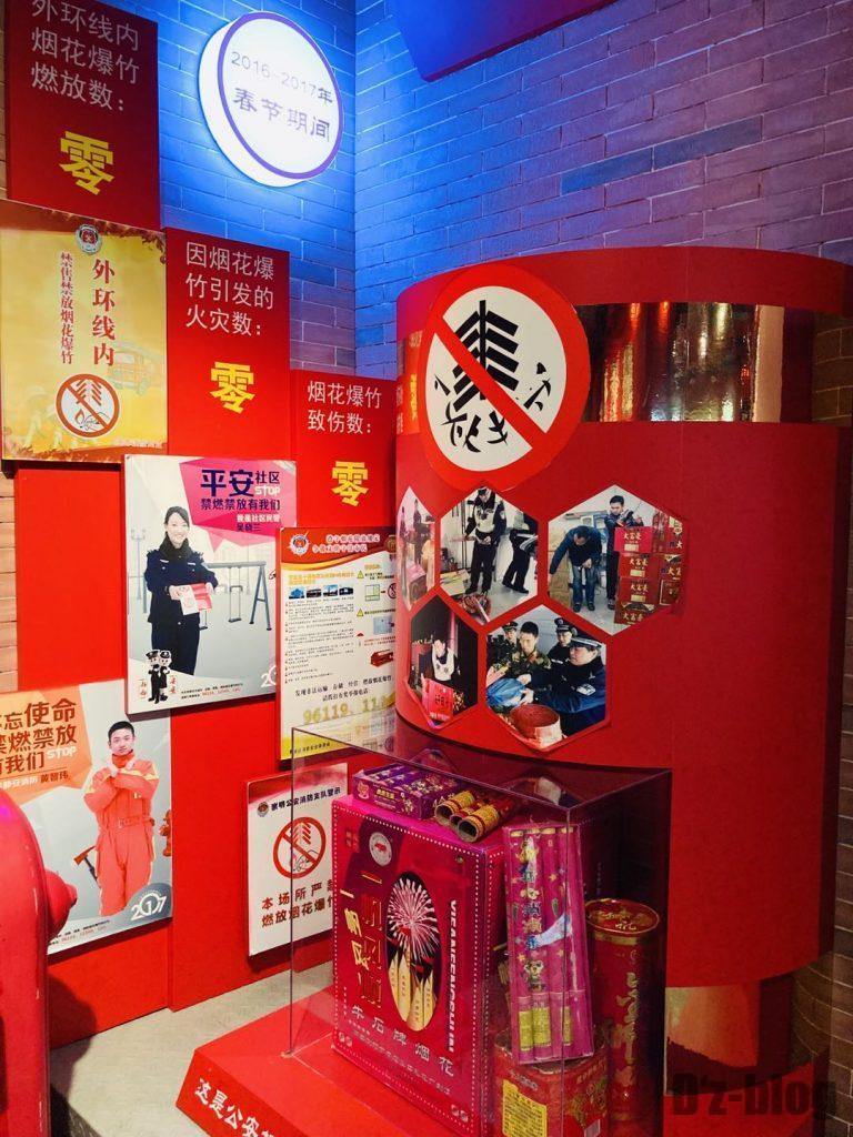上海公安博物館 火薬取り扱い禁止ポスター類