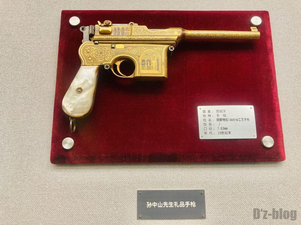 上海公安博物館 プレゼント銃
