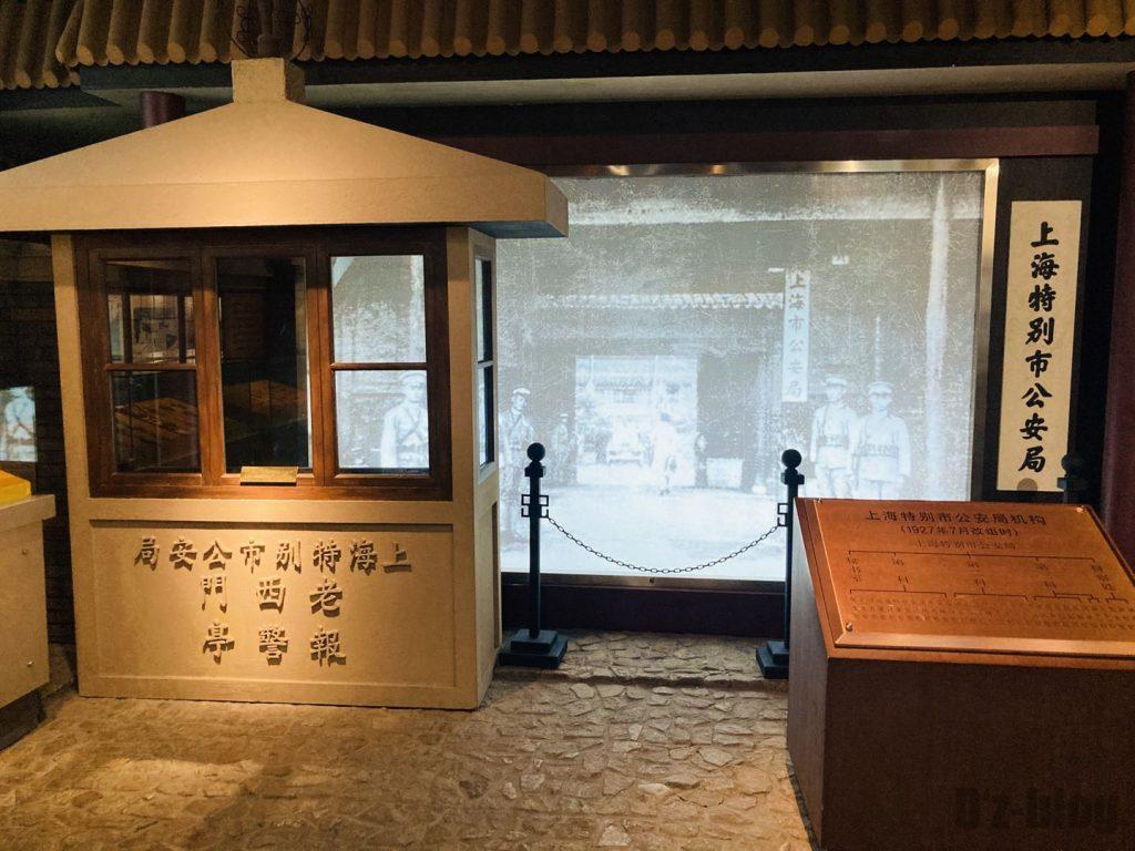上海公安博物館 上海特別市公安局