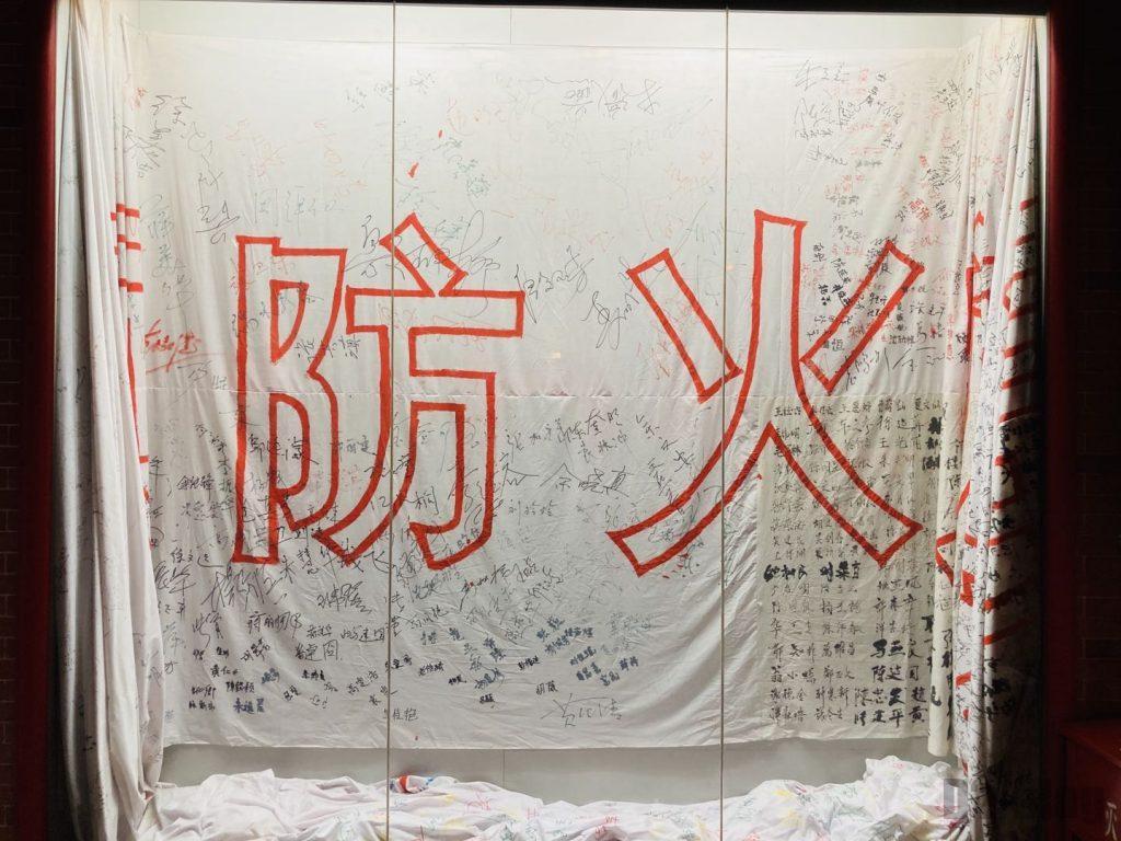 上海公安博物館 防火幕