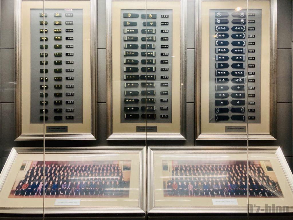上海公安博物館 職位タグ