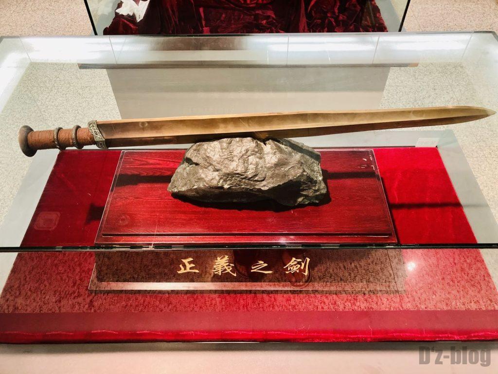 上海公安博物館 正義の剣