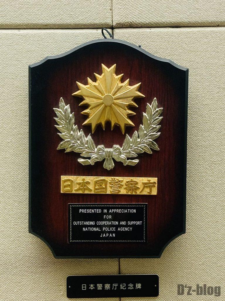 上海公安博物館 日本警察庁記念碑