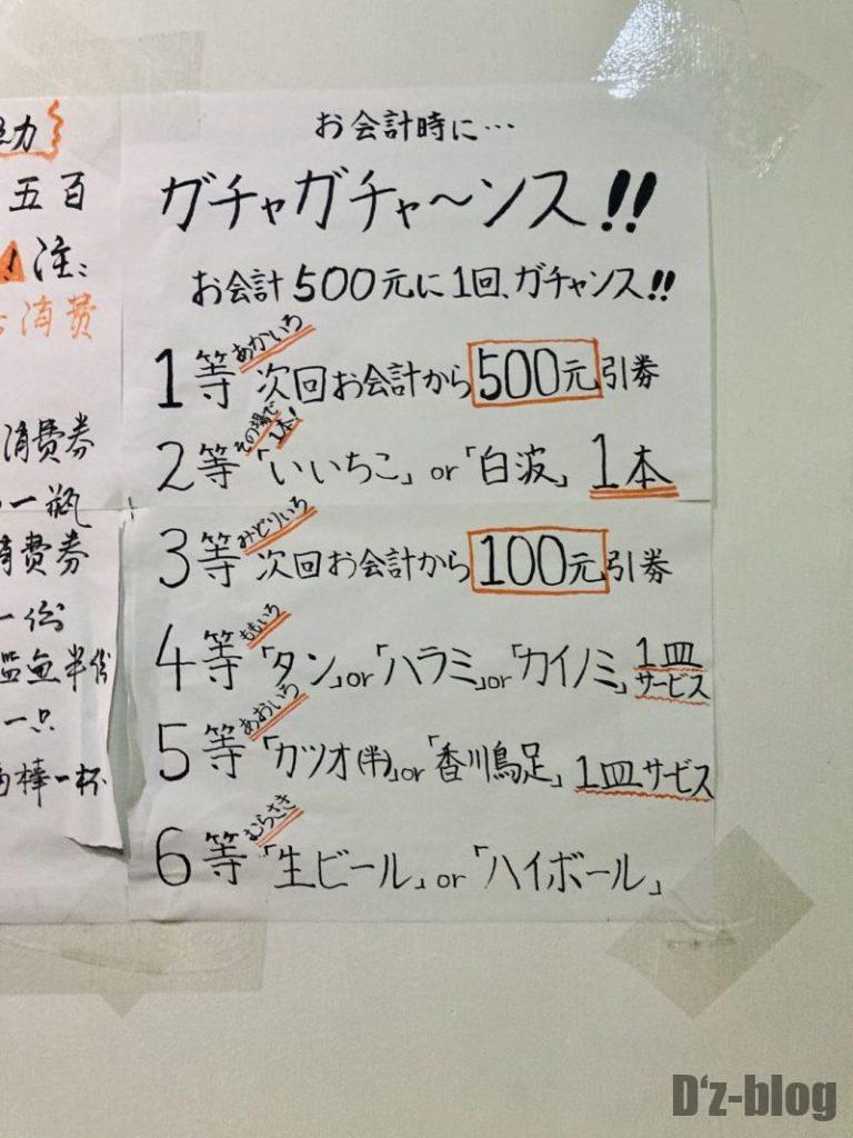 上海焼肉居酒屋 ガチャンス内容