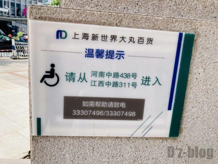 上海新世界大丸百貨店 介助サービス